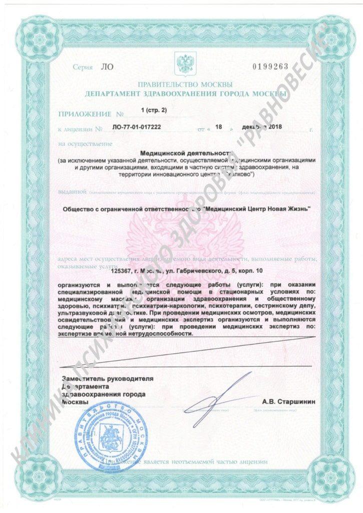ЛИЦЕНЗИЯ-44-725x1024-min