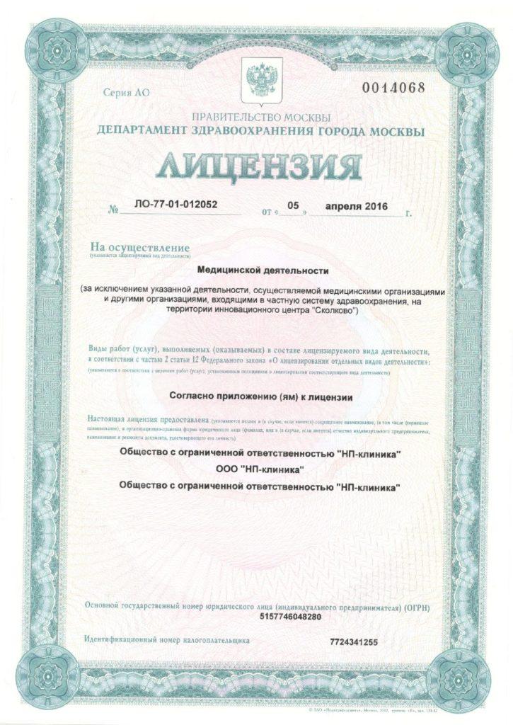 лицензия нп